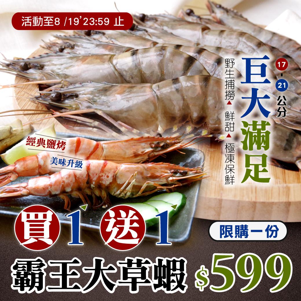 霸王大草蝦