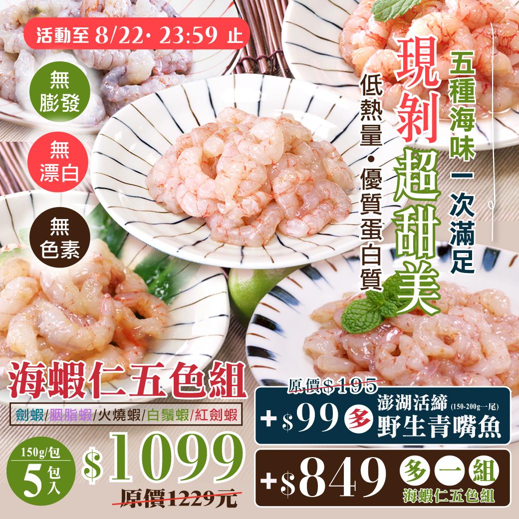海蝦仁五色組