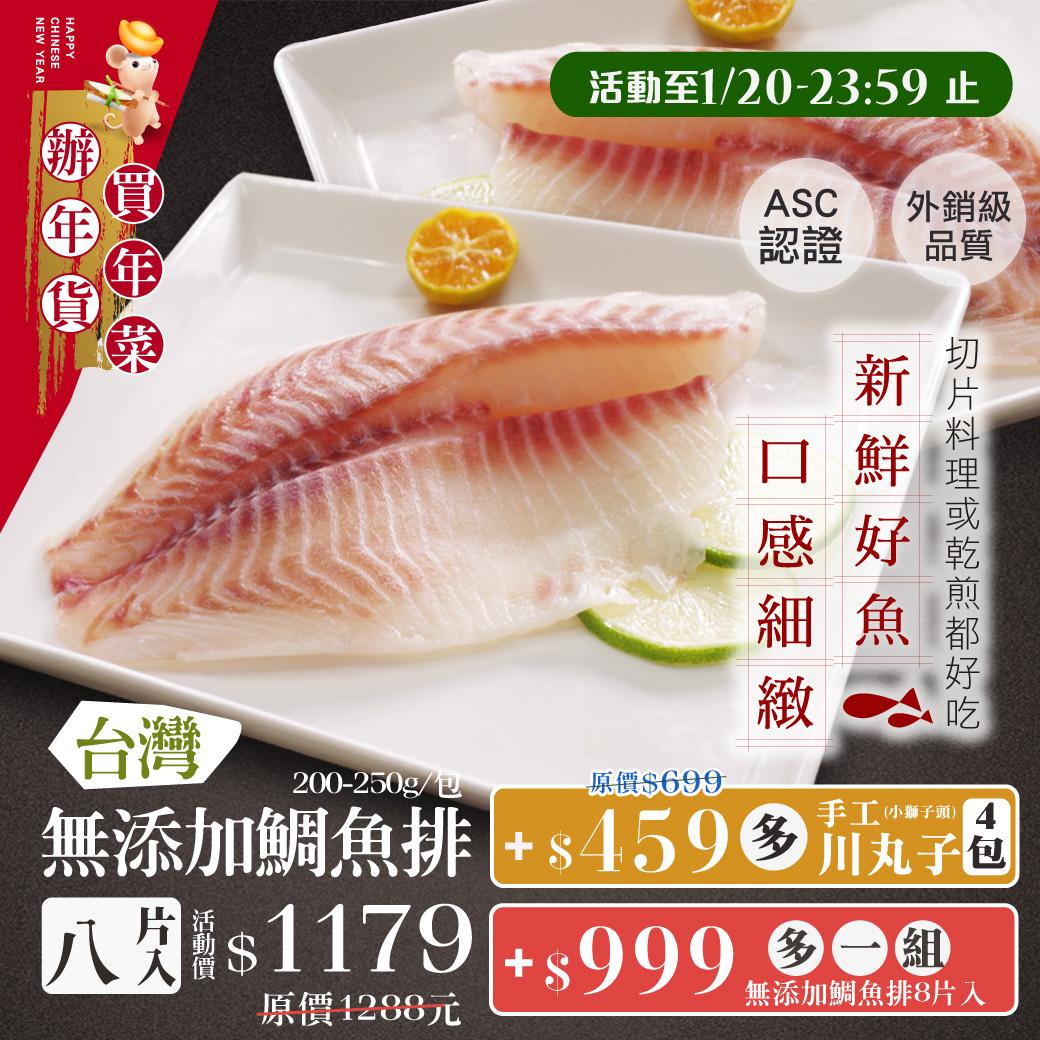 台灣極鮮無添加鯛魚排
