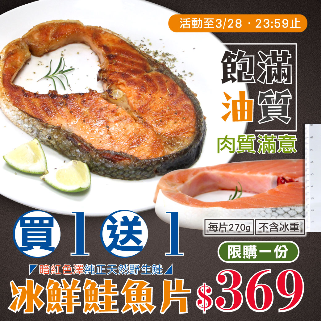 超大鮭魚厚切