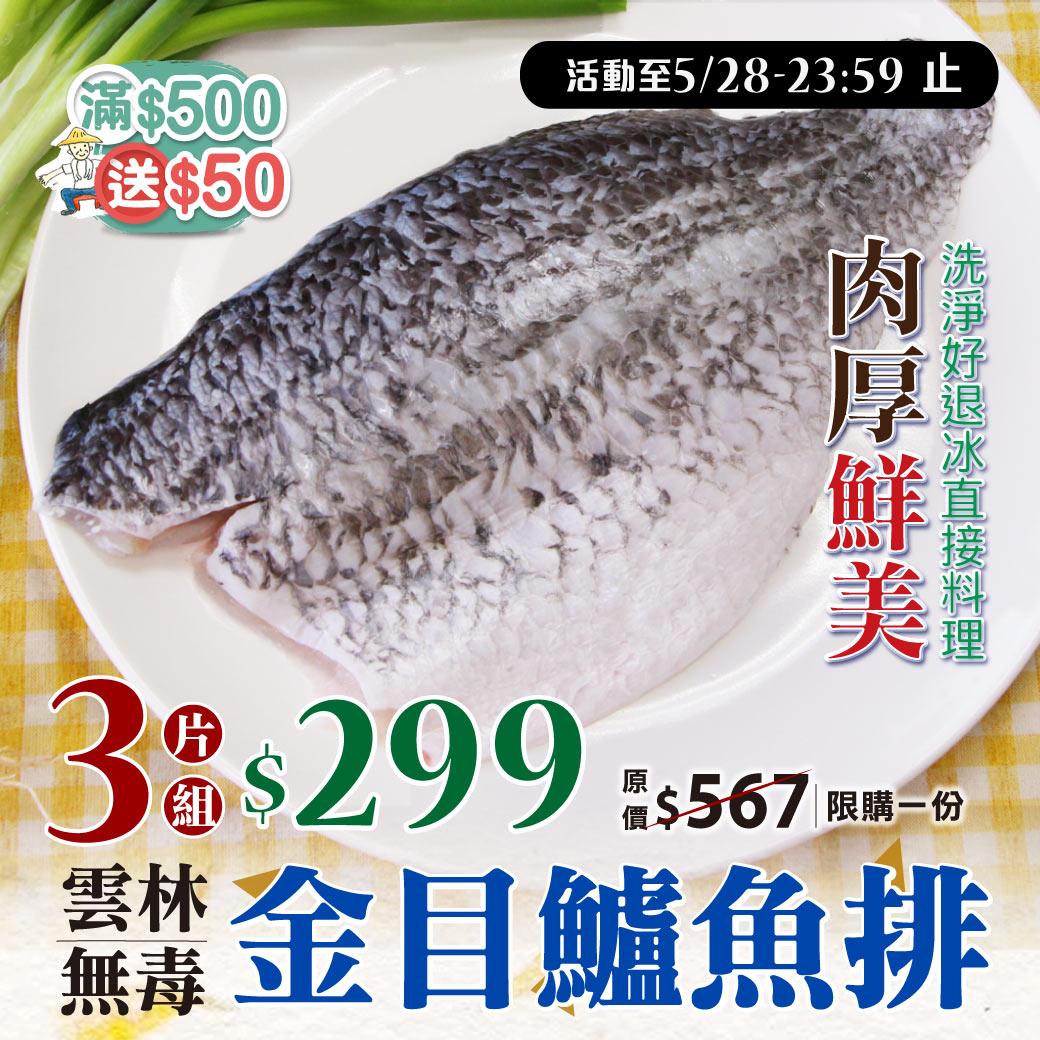金目鱸魚排