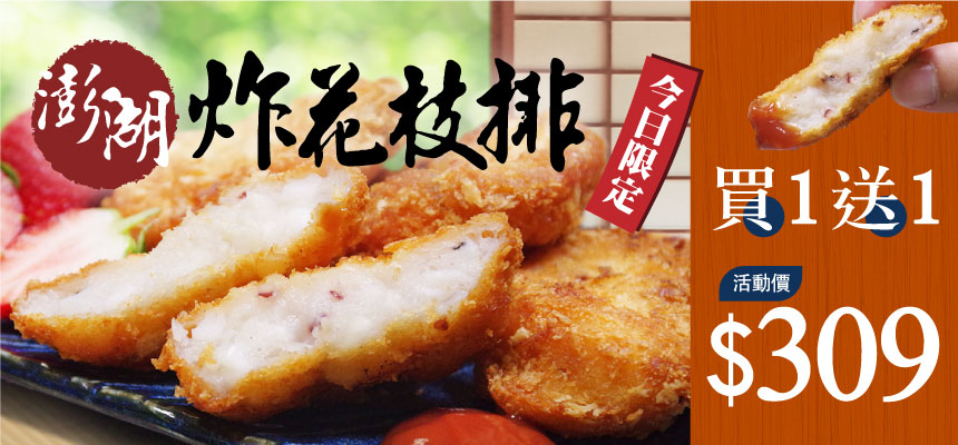 澎湖-手工厚片炸花枝排(5入)