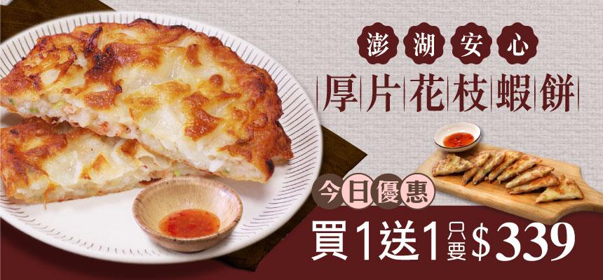 澎湖-安心厚片花枝蝦餅300g