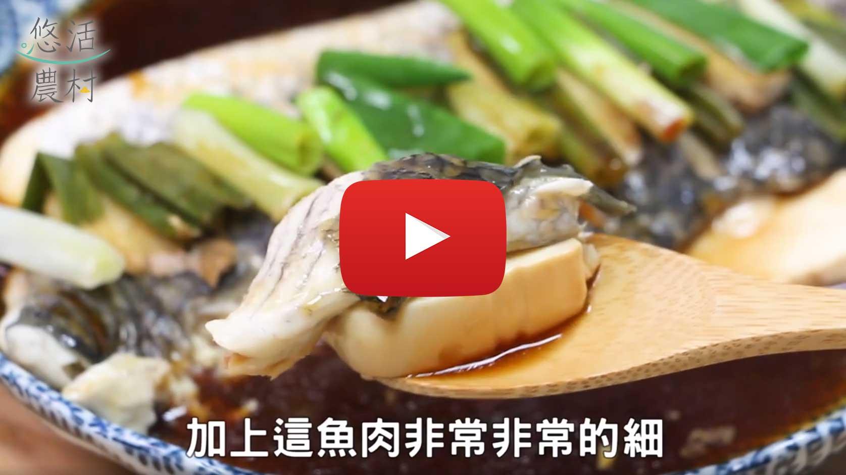 豆腐蒸鱸魚