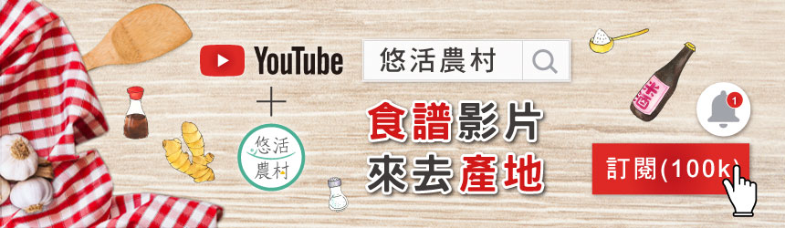 悠活農村Youtube官方頻道