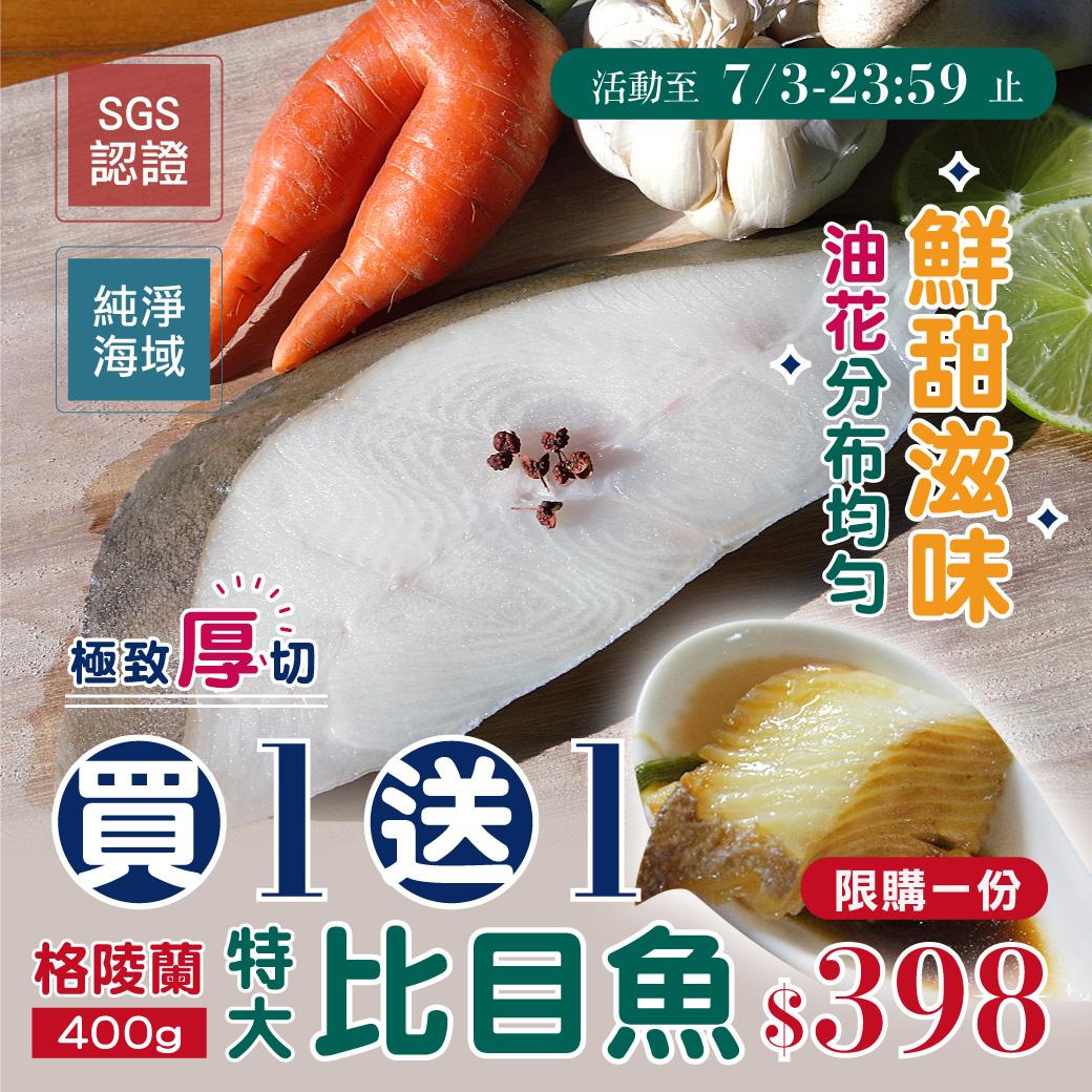 特大-超厚切比目魚(扁鱈) 400g(不含冰實重)