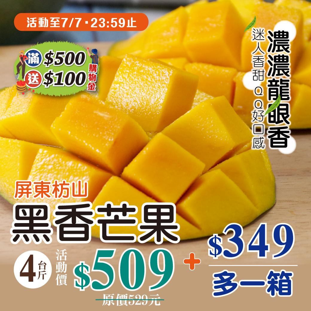 【枋山】香濃龍眼香黑香芒果4斤
