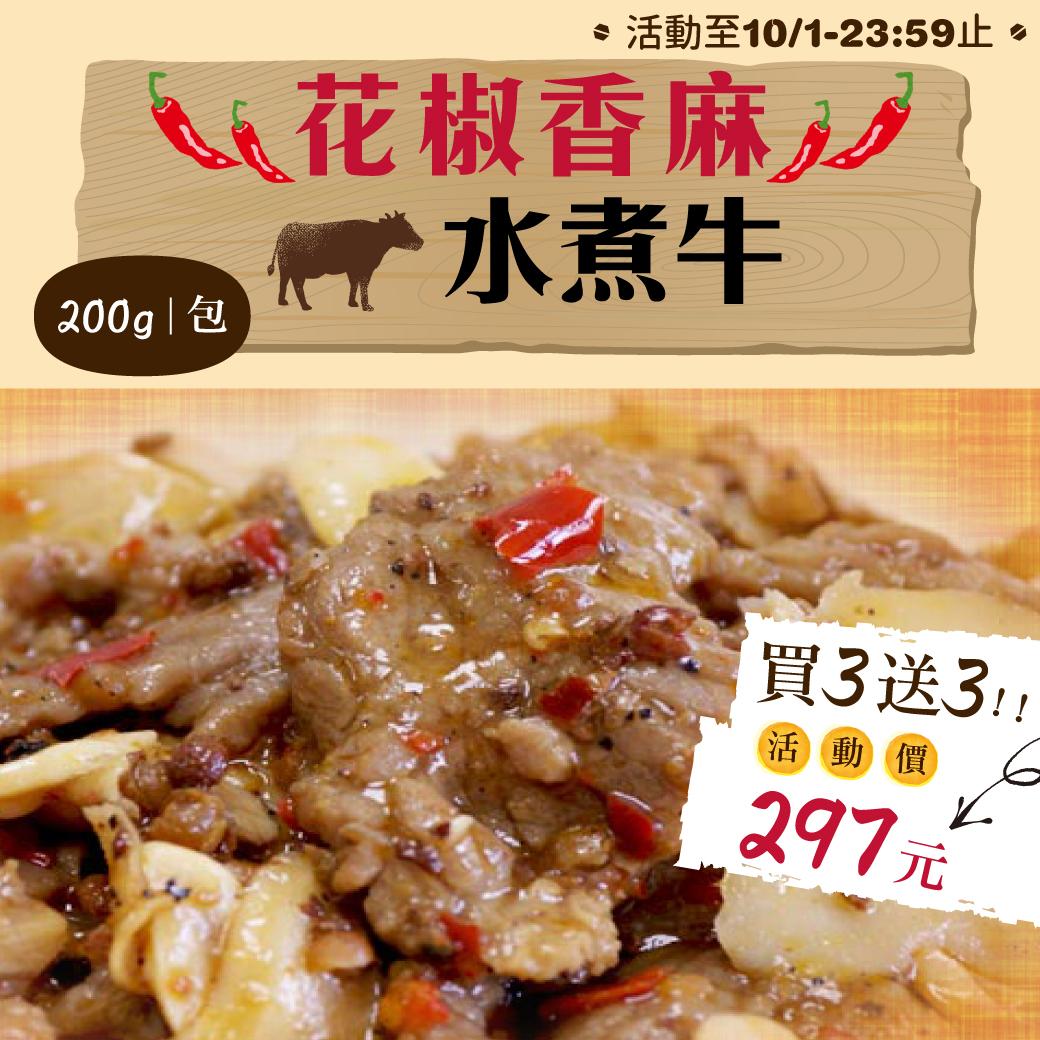 花椒香麻水煮牛200g三包組