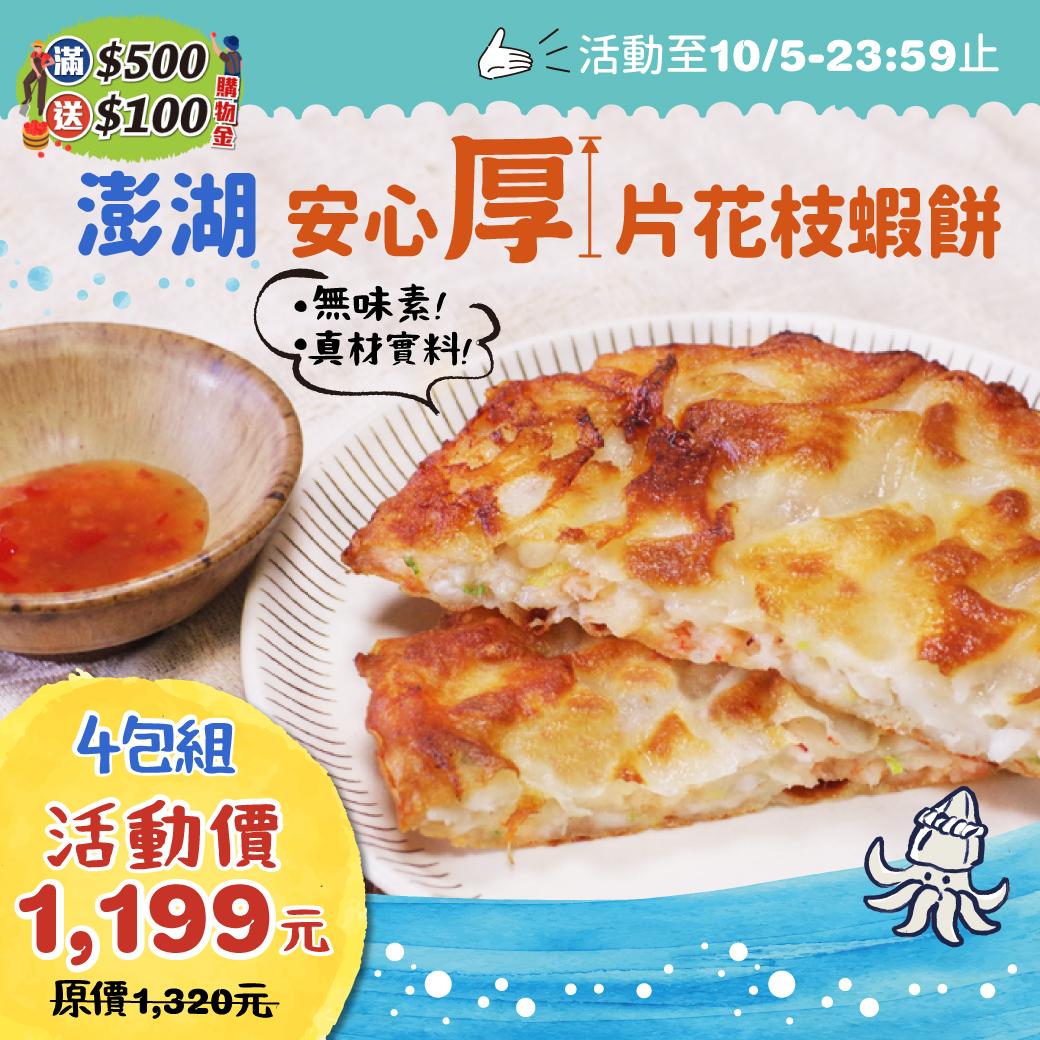 澎湖-安心厚片花枝蝦餅300g四片組