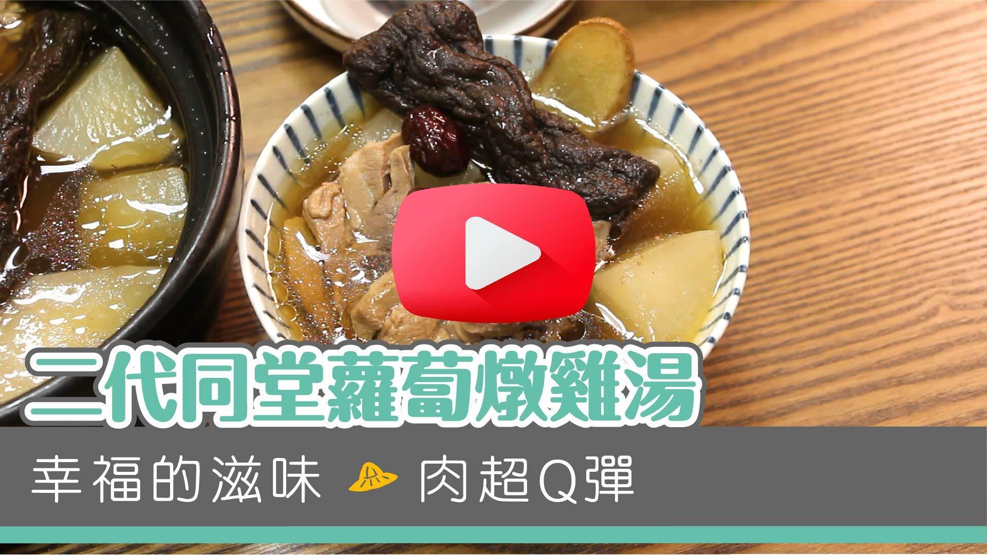 【家常肉料理】二代同堂蘿蔔燉雞湯