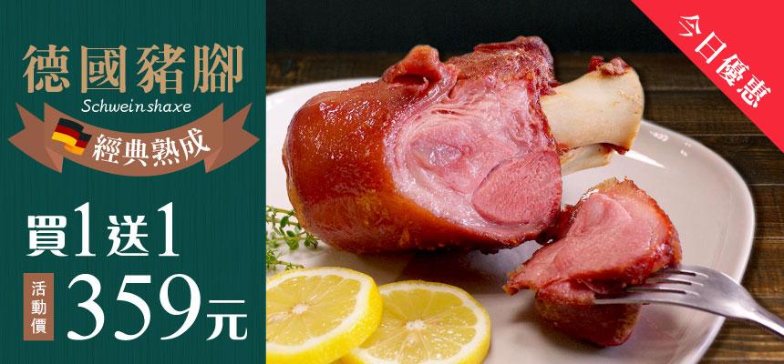 經典熟成德國豬腳600-700g